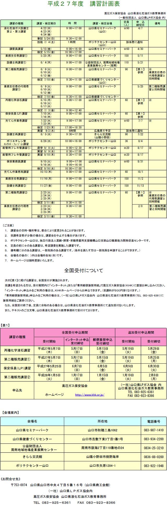 20150525-01.png